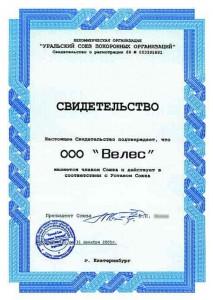 Сертификат ритуальные услуги