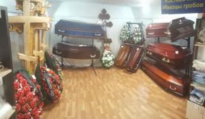 Офис ритуальных услуг