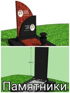 Памятники, ритуальные услуги